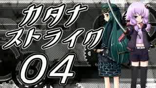 【Minecraft】カタナストライク Part-4【