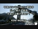 【KSM】平昌オリンピック向けに建設中の橋が大崩落 手抜き工事が原因か?