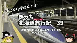 【ゆっくり】北海道旅行記 39 最終回 フェリーすいせん 下船