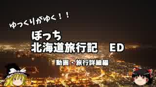 【ゆっくり】北海道旅行記 エンディング 情報まとめ・一言コメント