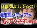 安倍首相の演説に韓国メディアが「ふてくされた」報道!