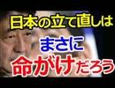 安倍首相の「覚悟」を政府高官が暴露!『まじで命がけと思う』