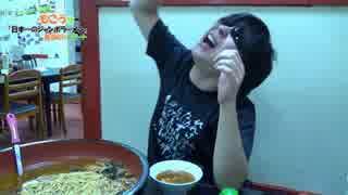日本一のジャンボラーメン、60分で食べた
