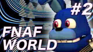 【翻訳実況】オレ達がアニマトロニクスだ!『FNAF WORLD』 難易度:HARD #2 thumbnail