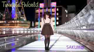 【SAKUM@】Twinkle World 【踊ってみた】