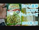 ヒロセ通商 LIONFXジェノベーゼ