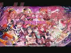 【データ配布】パワプロでラブライブ!スクフェス コラボ曲【応援曲】 thumbnail