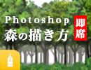 背景の木を素早く描く!Photoshopで森を数分で描く方法【後編】 by 白い鴉 :イラストやマンガの描き方講座Palmie パルミー