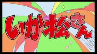 【splatoon】いか松さんOP【描いてみた】