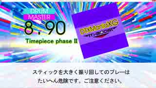 【DTX】Timepiece phase II (Long versio