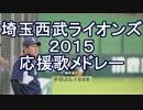 【MIDI】埼玉西武ライオンズ2015全選手応援歌メドレー(成績つき)