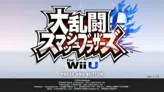 【実況】いい大人達がスマブラ for Wii Uを本気で遊んでみた。part6