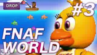 【翻訳実況】オレ達がアニマトロニクスだ!『FNAF WORLD』 難易度:HARD #3 thumbnail