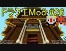 【Minecraft】ドラゴンクエスト サバンナの戦士たち #26【DQM4実況】