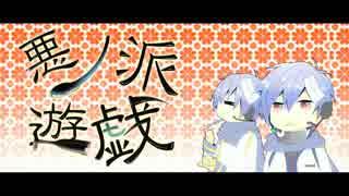 【歌ってみた】悪ノ派遊戯ver.アカメ【KAITO10周年祭①】 thumbnail