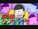 おそ松シンセサイザ【3DSから見れる版】