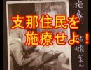 【南京事件】支那住民を施療せよ!【新資料発見】