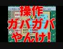 サムネ:【ザ・コンビニ】我々式コンビニ経営論part1【複数実況プレイ】