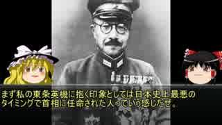 【ゆっくり歴史解説】黒歴史上人物vol.8「