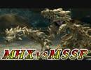 【MHX】世紀末的カオス4人衆が実況!双頭骸龍オストガロア編【モンハン】