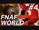 【翻訳実況】オレ達がアニマトロニクスだ!『FNAF WORLD』 難易度:HARD #4