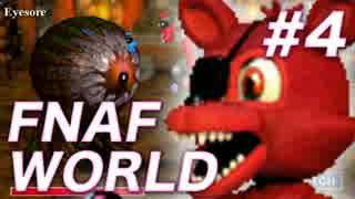 【翻訳実況】オレ達がアニマトロニクスだ!『FNAF WORLD』 難易度:HARD #4 thumbnail