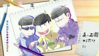 【MMDおそ松さん】次男四男五男でテトロド
