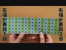 【よく分かるゴム編み】右端が表目2目・左端が表目1目の作り目