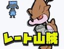 【ポケモンORAS】 レート山賊 【対戦動画】