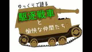 ゆっくりで語る駆逐戦車と愉快な仲間たち