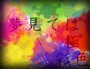 【手描き】カラ松とフラワーと独/りんぼ/エンヴ/ィー【おそ松...
