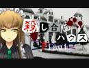 【フルボイス・ADV式】 殺し合いハウス:ファイナル 第9話