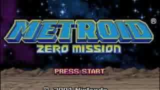 普通にプレイ!メトロイドゼロミッション初見実況プレイ その1