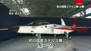 初の国産ステルス機「X-2」を公開 平成28年1月29日(金)