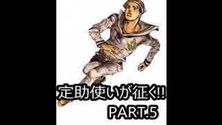 【ジョジョEOH】じょう助使いが征く!! par