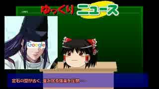 【囲碁ソフト】AlphaGoの衝撃【ブレイクス