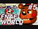 【翻訳実況】オレ達がアニマトロニクスだ!『FNAF WORLD』 難易度:HARD #5