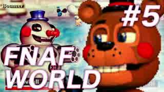 【翻訳実況】オレ達がアニマトロニクスだ!『FNAF WORLD』 難易度:HARD #5 thumbnail