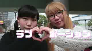 【ゲス子】ラブポーション 踊ってみた【華夢姫】 thumbnail