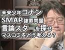 ニコ生岡田斗司夫ゼミ1月24日号「真実は伝えないマスコミ調査力がないネットと言論...