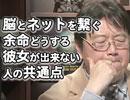ニコ生岡田斗司夫ゼミ1月24日号延長戦「『全は一、一は全』繋がる電脳化で変わる社会とオタキングが提案する終末のすごし方」
