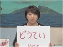 【右や左の旦那様】日本の中年童貞は、差し伸べられた「白い手」を取るのだろうか?[桜H28/1/29]