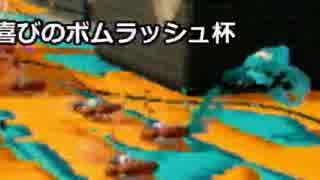 【スプラトゥーン】爆弾爆弾爆弾爆弾杯【