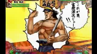 PS2魁!!男塾対戦動画6