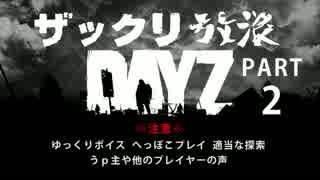 【ゆっくり実況】ザックリ放浪DayZPart2