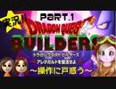ドラゴンクエストビルダーズ~MIKAN&チョコ女性実況 Part1~