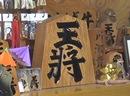 セピアさんと一緒に山形で将棋の駒作りチャレンジ part.1