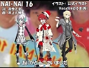 【Fukase ピコ YOHIOloid】NAI・NAI 16【カバー】