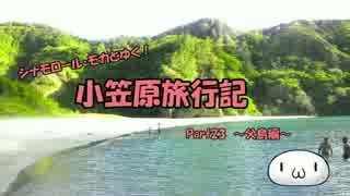 【ゆっくり】小笠原旅行記 Part23 ~父島編~ 小港海岸その2