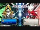 【BBCF】 1/24 ぃぇふ(TE) vs アフィ(RG)